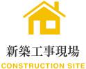新築工事現場