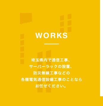 WORKS 埼玉県内で通信工事、サーバーラックの設置、防災無線工事などの各種電気通信設備工事のことならお任せください。